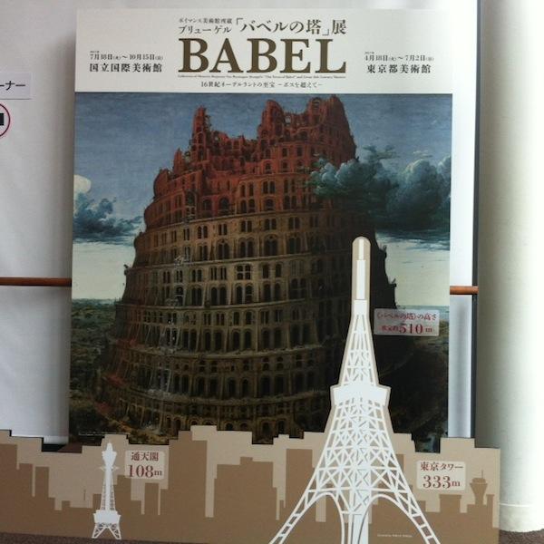 Babel1_2